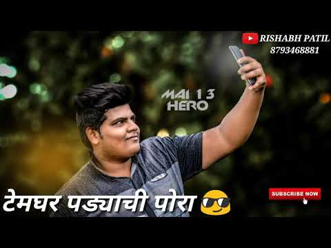 🙏आई तुजं भगत घुमतांन गो🙏 ! Aai Tujha Bhagat Ghumtan Go !✌Aai Ekveera Latest Marathi Song 2018🎺