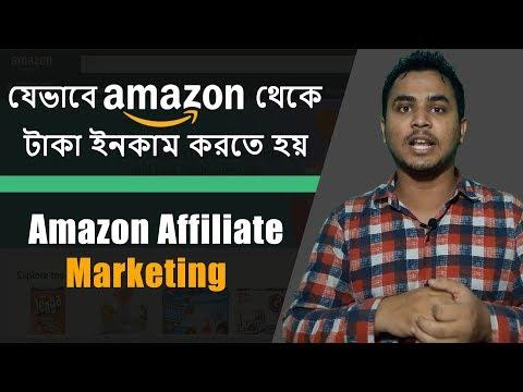 How To Make Money On Amazon[Amazon Affiliate Marketing Bangla Tutorial]