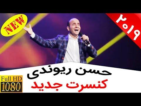 Hasan Reyvandi - New Concert 2019 |   -