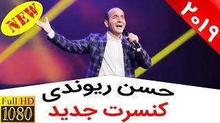 Hasan Reyvandi - New Concert 2019 | حسن ریوندی - کنسرت جدید با جوک های خنده دار