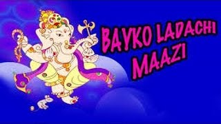 Bayko Ladachi Maazi│Marathi Devotional Song