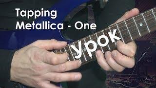 Уроки теппинга Metallica One видео