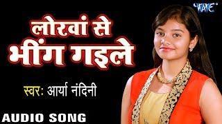 Aarya Nandani (दर्दभरा गीत) 2018 - Lorwa Se Bhig Gayile - O Rabba Mera - Superhit Hindi Sad Songs