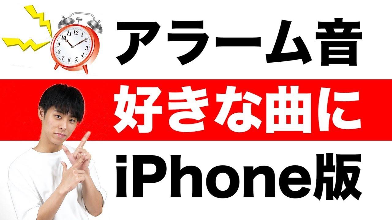 アラーム 好き 曲 Iphone な