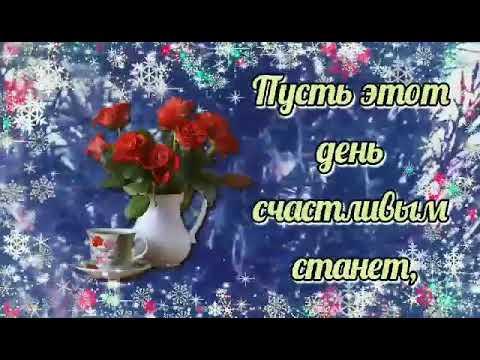 Доброе утро вторник! С Добрым утром вторника! Хорошего настроения!