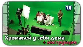 Как изменить задний фон для видео (анимационный задний план хромакей)(Всем привет, меня зовут Юрий Гусев, и сегодня я расскажу Вам о том, как заменить скучный задний фон на вполне..., 2013-10-20T06:09:51.000Z)