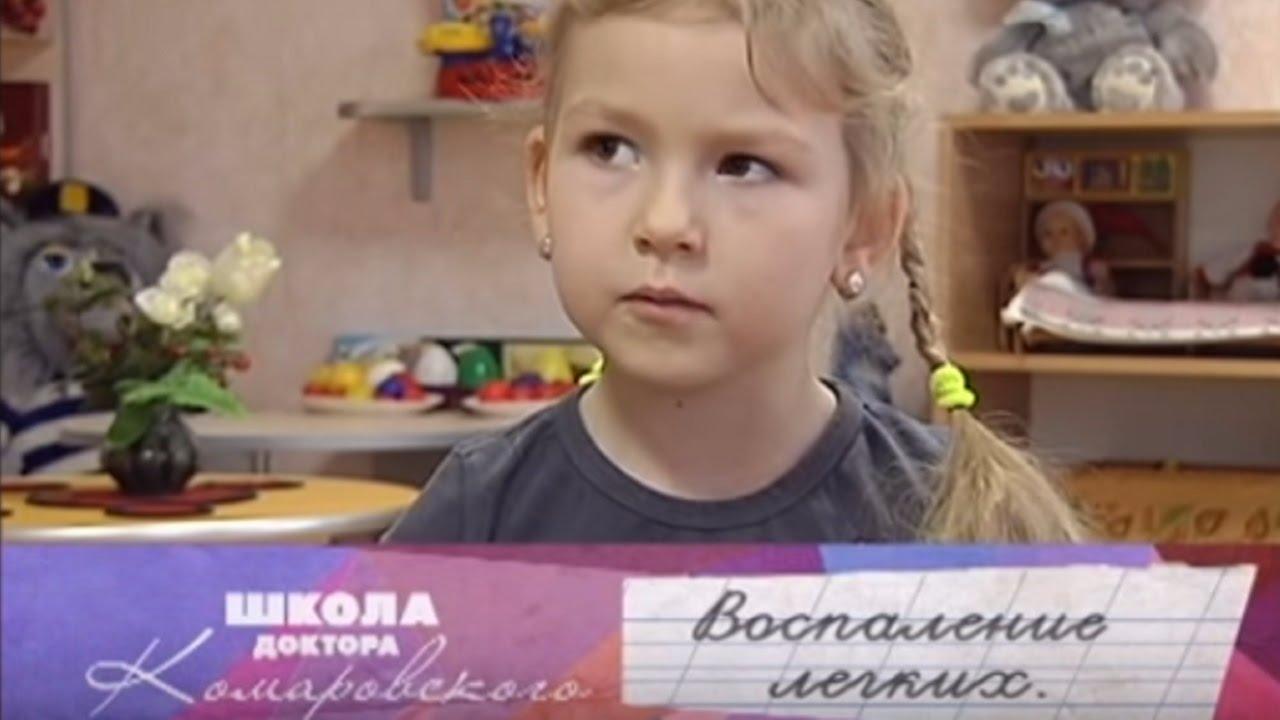 Воспаление легких - Школа доктора Комаровского