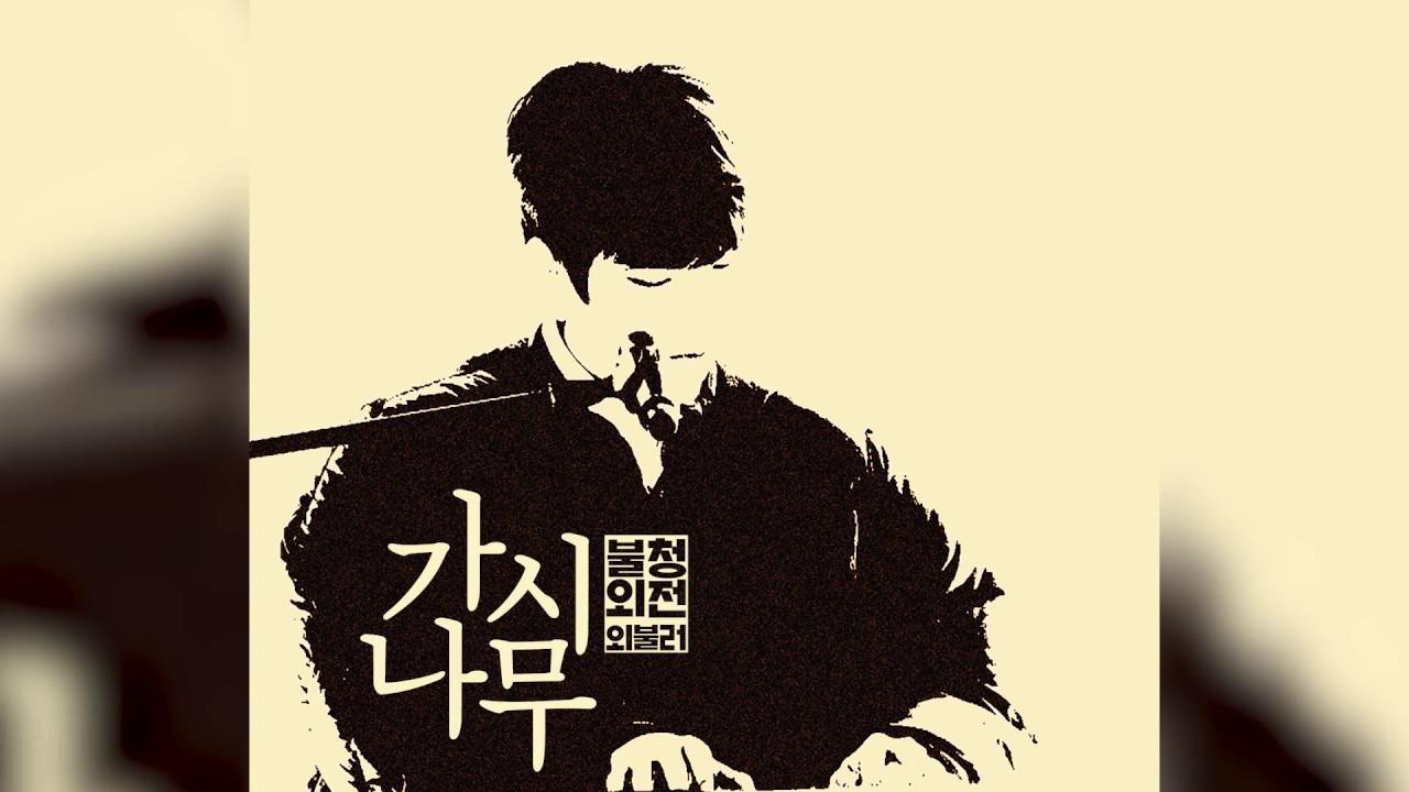 정승환(Jung Seung Hwan) - 가시나무(Live Ver.) (Lyric Video)