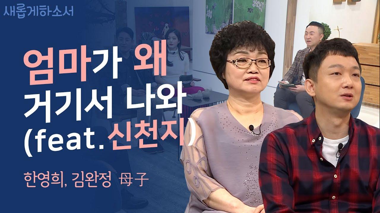 """""""아들에게 줄 수 있는 건 '신천지' 밖에 없었어요"""" - 초대교회 한영희, 김완정 모자ㅣ새롭게 하소서"""