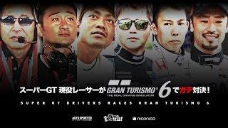 スーパーグランツーリスモ選手権第1戦・R2/横溝直輝オンボード