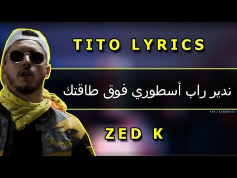 ZEDK - D.M.T [ Clip Officiel ] | Lyrics - الكلمات