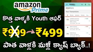 Amazon prime youth offer ! Get 500rs Cashback ! Amazon prime membership 50% discount offer telugu