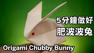 如何摺一隻吹氣兔和其他吹氣摺紙 - 停課不停學 #10