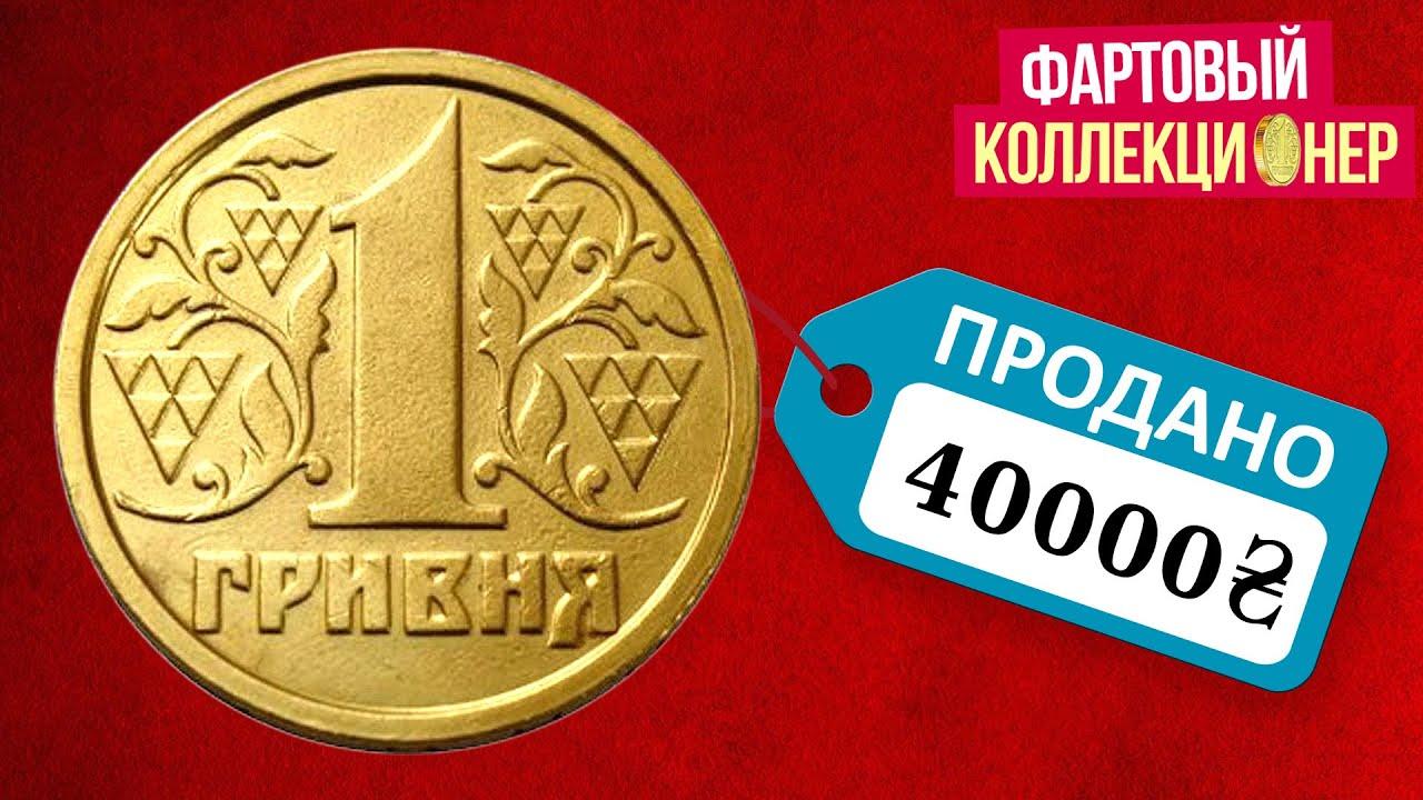 40 тыс гривен за монету. Самая дорогая 1 гривна 1992. НЕ СДАВАЙТЕ МОНЕТЫ УКРАИНЫ