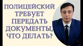 видео Имеет ли право инспектор дпс проверять страховку 2018