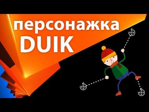 Анимация персонажа в After Effects. Введение в DUIK 15 - AEplug 110