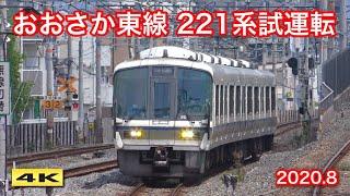 おおさか東線 221系試運転 国鉄型201系置き換えへ 2020.8【4K】