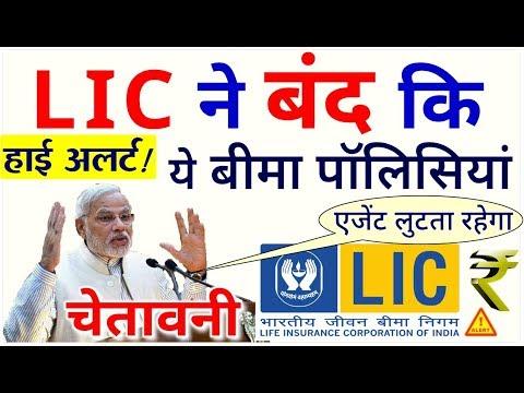 अगर आपने भी ले रखी है LIC की ये बीमा पॉलिसी तो जरूर जान लें ये खबर ! PM modi govt lic news today