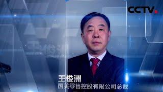 《经济战疫·云起》对话国美总裁:单场直播破5亿的逆袭之道 | CCTV财经