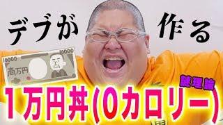 【1万円丼】デブに1万円渡して丼を作らせたら予想外なお金の使い道wwwwww