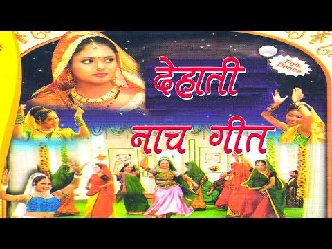 Dehati Naach Geet || देहाती नाच गीत || Bubli || Rajni || Sunita Panchal || Lata Shastri