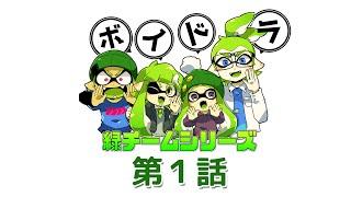 【スプラトゥーン】ボイスドラマ「緑チームシリーズ」【第1話】 thumbnail