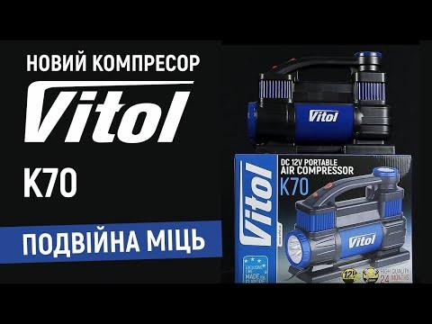 Автомобильный компрессор Vitol K 70