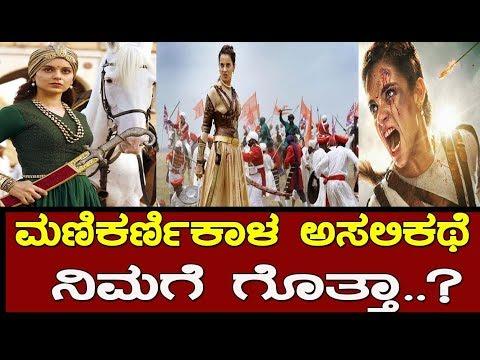 ಮಣಿಕರ್ಣಿಕಾ..! ಬ್ರಿಟಿಷರ ವಿರುದ್ಧ ಹೇಗಿತ್ತು ಗೊತ್ತಾ ಆಕೆ ಮಾಡಿದ ಯುದ್ಧ,.? The Real story of Manikarnika ..!