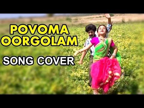 Povoma Oorgolam Song Cover  || Yodha Kandrathi
