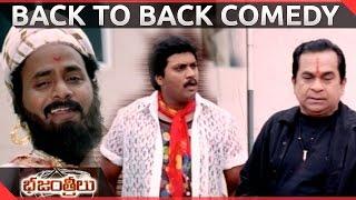 Bhajantrilu Movie || Sunil, Brahmanandam,  Venu Madhav  Back To Back Comedy Scenes