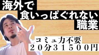 【ひろゆき】国民性・体格・文化から発展した海外で食いっぱぐれない職業3選!!