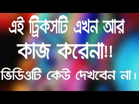 Gp Wow Box Hack 2018|Bangla Tutorial|Ezone Bangla - YouTube