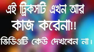 Gp Wow Box Hack 2018|Bangla Tutorial|Ezone Bangla