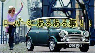 【旧ミニクーパー】ローバーミニあるある集!! ROVER MINI