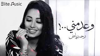 رحمه رياض | وعد مني 2019 HQ