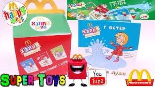Хеппі Міл Книги жовтень 2015 А де іграшки :( ? / Mcdonald's Happy Meal