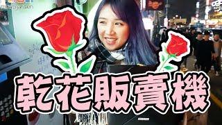 【自動販賣機】韓國乾花販賣機????以後再不用怕跟女朋友約會!| Mira
