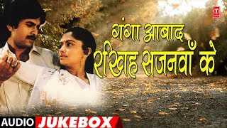 GANGA AABAD RAKHIH SAJANWA KE  | BHOJPURI AUDIO SONGS JUKEBOX | Ft. DILRAJ, ALKA YAGNIK, SHABBIR