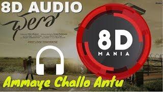 Ammaye Challo Antu || 8D AUDIO || Chalo Movie || Naga Shaurya, Rashmika Mandanna || Sagar