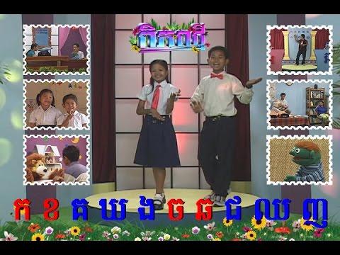"""Learning Khmer Consonant Letter ក ខ គ ឃ ង ច ឆ ជ ឈ ញ """"Kor To Gnor"""""""
