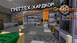GregTech #45 - ПОЛНЫЙ ХАРДКОР! Стройм БАЗУ и крафтим всё подряд! Minecraft 1.7.10