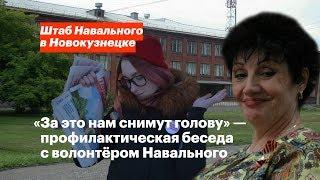 «За это нам снимут голову» — профилактическая беседа с волонтёром Навального