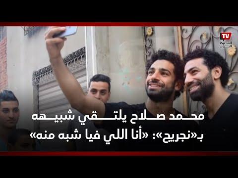 محمد صلاح يلتقي شبيهه بـ«نجريج»: «أنا اللي فيا شبه منه»