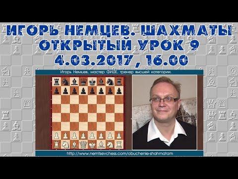Открытый урок 9, часть 1. Игорь Немцев. Обучение шахматам
