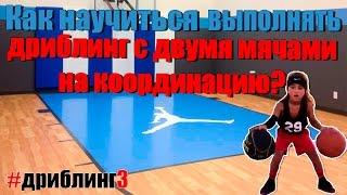 [Баскетбол]- Дриблинг с двумя мячами(координация)