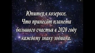 Как изменится ваша жизнь после 2 декабря. Юпитер в козероге. Прогноз для каждого знака зодиака.