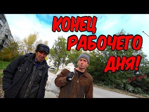 One Day Among Homeless / 332 серия - КОНЕЦ РАБОЧЕГО ДНЯ! (18+)