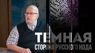 Тёмная сторона Русского Кода. Сергей Переслегин