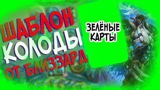 Hearthstone РЛТ - Колода от Близзард Шаблон Друида