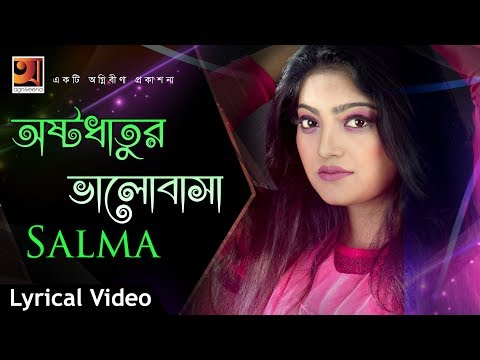 New Bangla Song | Austto Dhatu Valobasha | Salma | Official lyrical Video